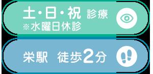 土・日・祝も診療しています/栄駅から徒歩約2分