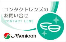 コンタクトレンズのお問い合わせはMenicon Miru 栄店へ